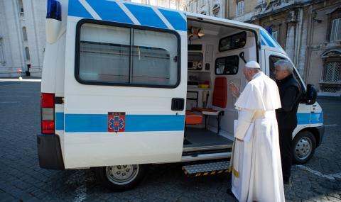 Папата благослови линейка за бедните