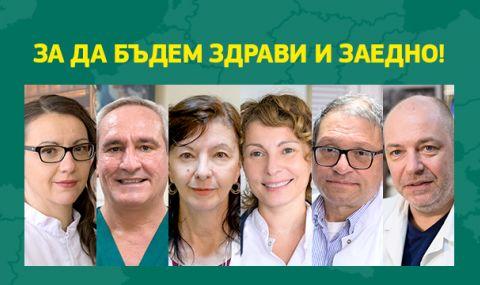 Български лекари подкрепиха кампанията на ЕК за ваксиниране