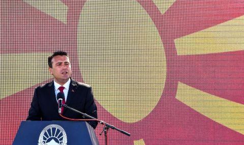 Северна Македония изпълни това, което трябваше