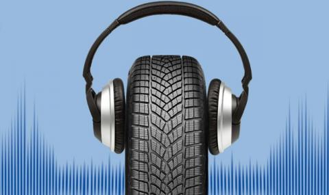Най-безшумните автомобилни гуми се предлагат и у нас