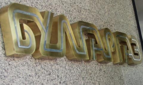 """""""Булгаргаз"""" изпрати споразуменията за възстановяване на сумите за природен газ"""