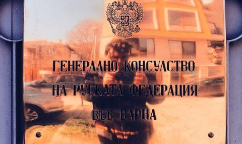 Карантинираха генералното консулство на Русия във Варна