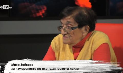 Мика Зайкова: Най-лошото е, че няма цялостен антикризисен план