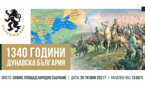 Възраждане организира мащабно шествие по случай 1 340 години от създаването на Дунавска България - 1