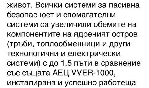 Стефан Гамизов: Ето защо Йордания се отказа от реакторите за АЕЦ Белене - 4