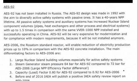 Стефан Гамизов: Ето защо Йордания се отказа от реакторите за АЕЦ Белене - 5