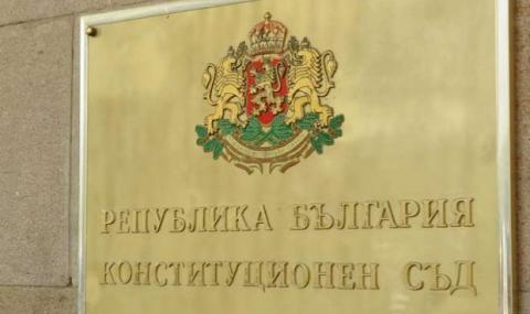 Конституционният съд образува дело за Истанбулската конвенция