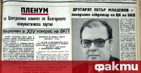 На 6 юли 1990 г. първият ни президент Петър Младенов