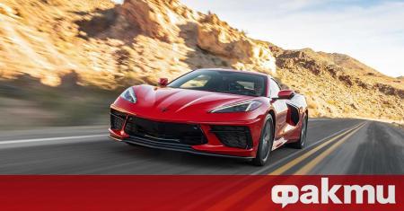 От както новия Chevrolet Corvette C8 със средно разположен двигател
