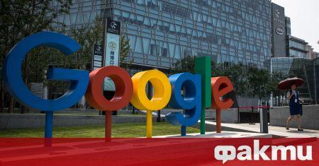Американската компания Гугъл обяви, че е готова да спре достъпа