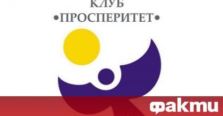 Неправителствената организация Клуб ''Просперитет'' поде нова инициатива. В открито писмо
