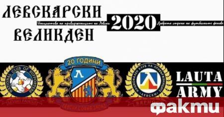 Фенове на Локомотив Пловдив от фракцията