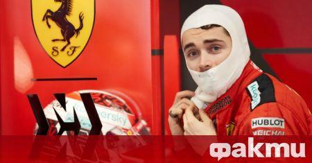 Пилотът на Ferrari във Формула 1 Шарл Льоклер е дал