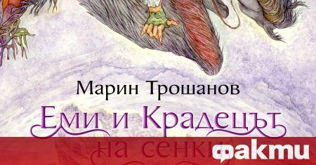 """Увлекателният и трогателен роман """"Еми и Крадецът на сенки"""" ще"""