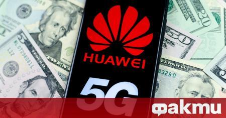 Американските санкции срещу Huawei не са оказали незабавно влияние върху