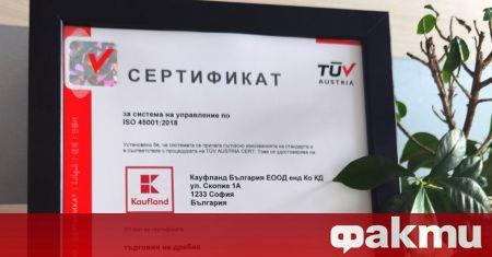 Kaufland България получи ISО 45001, първият по рода си за