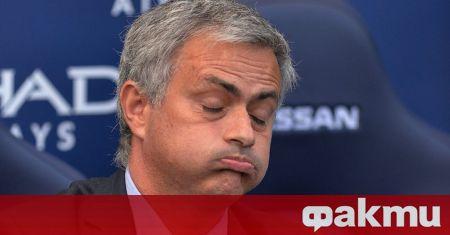 Жозе Моуриньо бе уволнен от Тотнъм преди минути, съобщиха първи