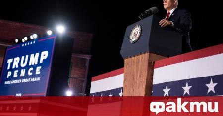 Вицепрезидентът на САЩ днес обяви, че приема номинацията на републиканците