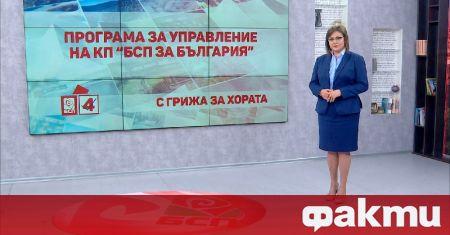 На специална пресконференция днес, председателят на БСП Корнелия Нинова представи