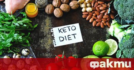 Модерната кето диета се оказа много по-здравословна отколкото се смяташе