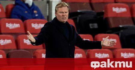Наставникът на Барселона Роналд Куман призна, че също се затруднява