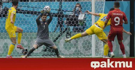 Украйна победи Северна Македония в мач от група
