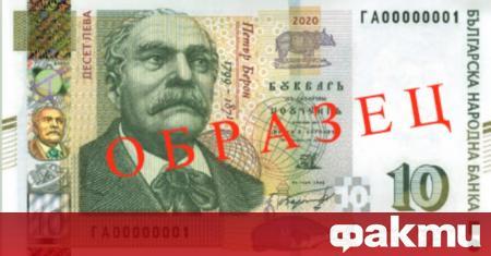 Българската народна банка пуска в обращение нова серия банкноти с