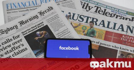 Компанията Фейсбук обяви, че спира публикуването на новинарски материали в