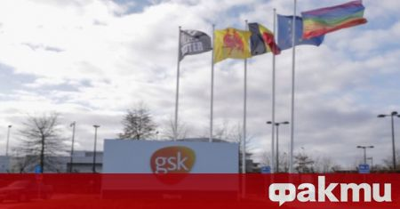 Европейската Комисия е подписала рамков договор с GlaxoSmithKline (GSK) за