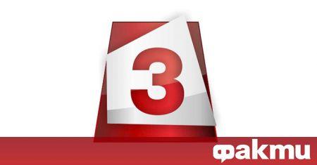 Още една българска телевизия отива в историята. От Канал 3