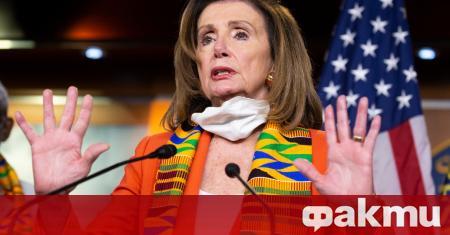 Председателят на Долната камара на американския Конгрес Нанси Пелоси поиска