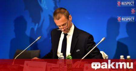 Президентът на УЕФА Александър Чеферин не счита, че проблемът с