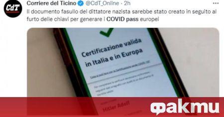 Неизвестни лица са откраднали от компетентните органи в европейска държава