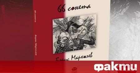 Поетът и преводач Борис Мархолев кани гости и приятели на