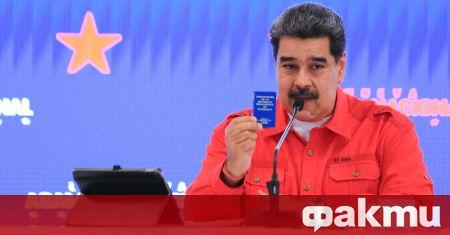 Президентът на Венецуела отправи критики към американската администрация, съобщи ТАСС.
