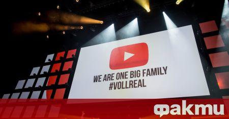 Компанията YouTube обяви, че създава огромен фонд за подкрепа на