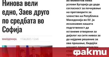 """Скопският инфорамиционен сайт republika.mk, позовавайки се на агенция """"Фокус"""", отрази"""