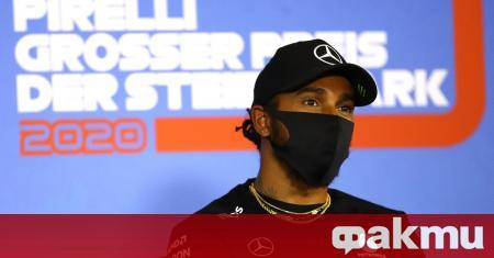 Световният шампион във Формула 1 - Люис Хамилтън, каза, че