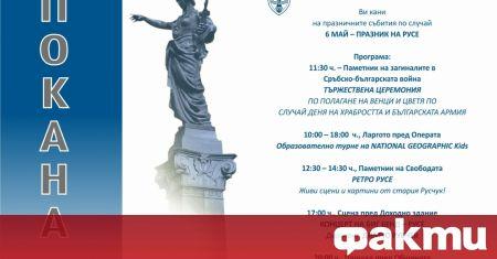 На 6 май Община Русе подготвя богата празнична програма по