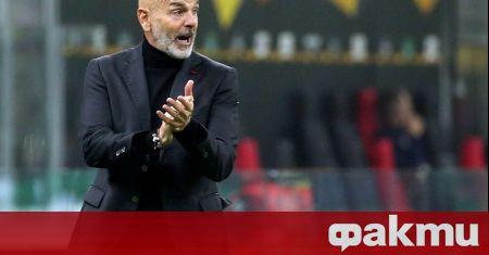 Ръководството на италианския гранд Милан взе категорично решение Стефано Пиоли