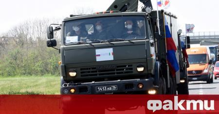 Установен факт е, че екипът на руските военни първоначално е