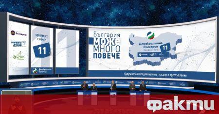 """""""Демократична България"""" даде официален старт на предизборната си кампания със"""