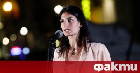 Действащият кмет на италианската столица Вирджиния Раджи обяви, че издига