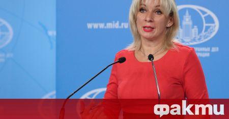 Говорителят на руското външно министерство Мария Захарова посочи в четвъртък,