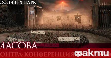 Протестна мрежа обяви в социалните мрежи Масова контра-конференция на ГЕРБ