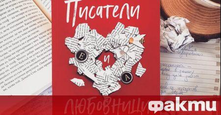 Американската авторка Лили Кинг, позната на българския пазар с романа