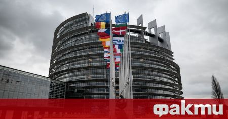 ЕС отправи нова покана за представяне на предложения за прозрачност