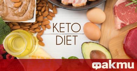 Кето диетата е една от най-използваните за отслабване през последната