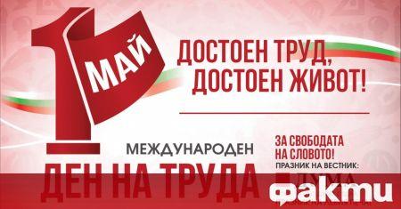 БСП ще отбележи 1 май - Денят на труда и