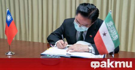 Тайван и Сомалиленд сключиха споразумение за медицинско сътрудничество по-рано тази